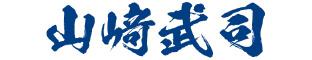 山﨑武司オフィシャルウェブサイト