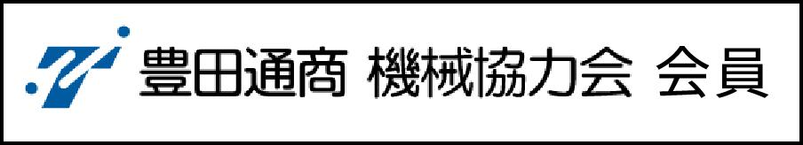 豊田通商 機械協力会 会員
